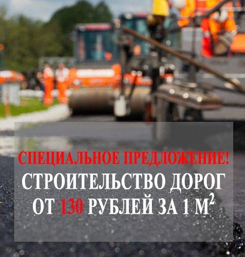 Строительство дорог от 130 рублей за 1 м2